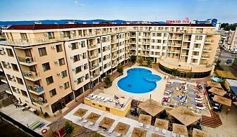 Изгодна Ол Инклузив почивка в хотел Рио Гранде - до Слънчев Бряг и Несебър, 23.06 - 13.07