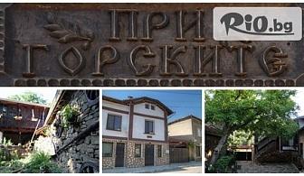 Изгодна почивка в Троянския Балкан! Нощувки със закуска, от Къща за гости При Горските, с. Ломец