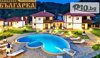 Изгодна СПА почивка в Трявна! 2 нощувки със закуски + СПА за 49лв, от Комплекс Българка