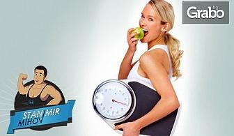Изготвяне на индивидуален хранителен режим, плюс насоки от професионален фитнес инструктор