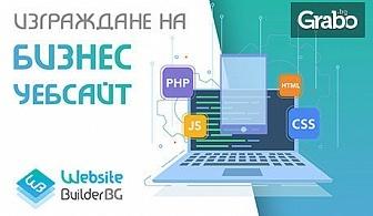 Изграждане или редизайн на уеб сайт или онлайн магазин, плюс On-Page SEO оптимизация, хостинг и домейн