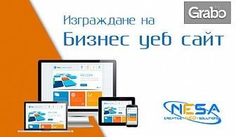 Изграждане или реновиране на бизнес уеб сайт или онлайн магазин, плюс SEO оптимизация, SSL сертификат и GDPR съвместимост