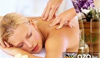 Изхвърлете болезнения товар, за да бъдете в отлична форма! Отпускащ частичен масаж с  масло от ЛИПА (шия, гръб, ръце и стъпала) + подарък масаж на лице с натурално масло от Кокос само за 9.90 лв., вместо 27 лв. от Abundance Relax