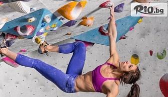 """3 изкачвания на стената """"Стиска ли ти?"""" + Бонус отстъпка от Курс за начинаещи катерачи, от Park Center Sofia"""
