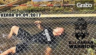 Изпитайте духа и тялото си! Приключението Bulgarian Warrior на 9.09 край Габрово - вход за един или за 10 човека