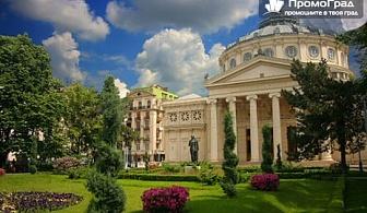 Изпратете старата и посрещнете новата година в Букуреща и възможност за посещение на Бран и Синая за 220 лв.