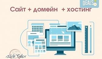 Изработка на нов бизнес сайт с адаптация за всички устройства + SEO оптимизация, хостинг и домейн от Web Tailor!