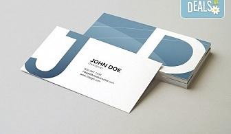 Изработка на визитки по Ваш дизайн - 100 бр. едностранни или двустранни визитки по избор, отпечатани върху висококачествен картон, от Хартиен свят!