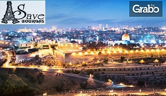 До Израел през Април! 3 нощувки със закуски и вечери, плюс самолетен транспорт