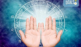 Изследвайте себе си с 1 или 2 консултации по астро-психология в Sofia International Music & Dance Academy!