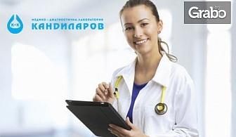Изследване на витамин D Total с включена такса за взимане на кръв