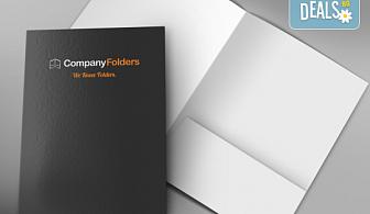 Качествена изработка на добра цена! Изработка и печат на 100 бр. папки по дизайн на клиента от Хартиен свят!