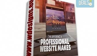 """Качествена изработка на супер цена! Вземете пакет """"Професионален"""" - изработка на уеб сайт с неограничен брой страници, хостинг план, домейн и безплатна поддръжка 24/7 от Web Designs Ltd"""