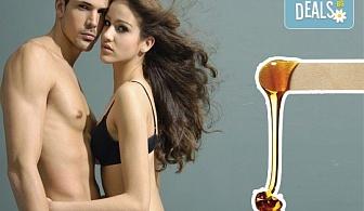 Кадифено гладка кожа с кола маска за мъже или жени на зона по избор в Beauty Lady's Gym, Студентски град!