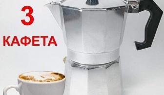 Кафеварка за 3 чаши кафе