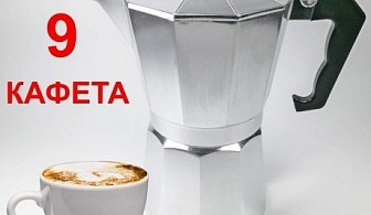 Кафеварка за 9 чаши кафе
