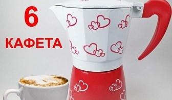 Кафеварка за 6 чаши кафе - сърчица