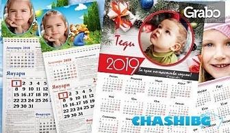 Календар за 2019г или 8 броя джобни календарчета - с дизайн и снимка по избор