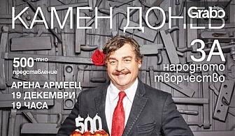 """Камен Донев представя """"За народното творчество""""за 500-тен път на 19 декември"""