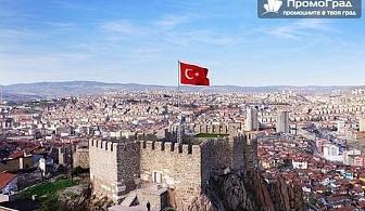 До Кападокия (Анкара, Кападокия, Истанбул, Одрин) 5 дни/4 нощувки,4 закуски, 3 вечери за 298.50 лв.