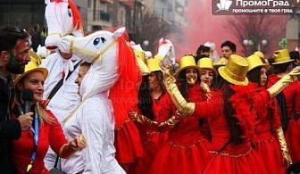 Карнавал в Ксанти + посещение на Кавала - еднодневна екскурзия за 35.50 лв.
