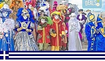 На карнавал в Ксанти и разходка в Кавала за 1 ден с Дениз Травел! Транспорт, водач и туристическа програма