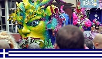 Карнавал в Ксанти-парад на цветовете! Еднодневна екскурзия с посещение на карнавалното шествие, транспорт и водач от Комфорт Травел