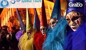 На карнавал в Македония! Еднодневна екскурзия до Струмица