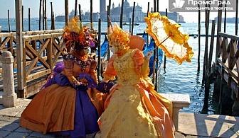 Карнавал във Венеция (5 дни/3 нощувки със закуски) с Еко Тур за 199 лв.