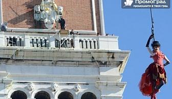 Карнавал във Венеция Полетът на ангела (5 дни/3 нощувки със закуски) с Данна Холидейз за 199 лв.