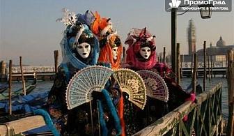 Карнавал във Венеция с посещение на Загреб и Верона (3 нощувки със закуски) за 350 лв.