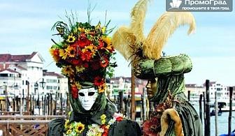 Карнавал във Венеция и Верона (5 дни/2 нощувки със закуски) с Глобус Тур - офис Дидона за 276 лв.