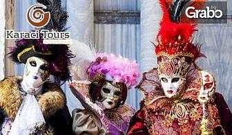 За Карнавала във Венеция през Февруари! Екскурзия с 3 нощувки със закуски и вечери, транспорт и посещение на Верона и Загреб