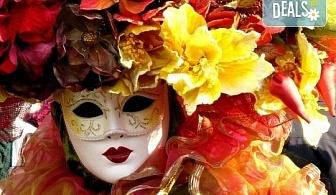 Карнавалът във Венеция през февруари! Екскурзия с 3 нощувки със закуски в Лидо ди Йезоло, транспорт и водач от Данна Холидейз!