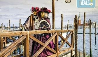Карнавалът във Венеция през февруари - приказка без край! 3 нощувки със закуски, транспорт, водач и програма