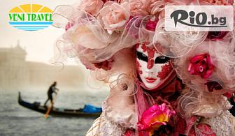 Карнавалът във Венеция + възможност за посещение на Верона и Падуа! 2 нощувки със закуски и транспорт за 229лв, от ВЕНИ ТРАВЕЛ