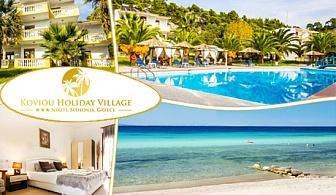 Късно лято в Никити, Халкидики - на 200 м. от плажа! Нощувка със закуска и вечеря + басейн от комплекс Koviou Holiday Village като 2 деца до 12г. се настаняват БЕЗПЛАТНО