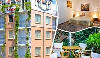 Късно лято в Приморско на ТОП ЦЕНИ, хотел Калипсо***  на 150м. от плажа
