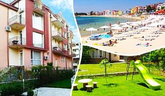 Късно лято в Равда на 200 м. от плажа на цени от 11.90 лв. в хотел Айсберг, Равда от 20 Август до 23 Септември