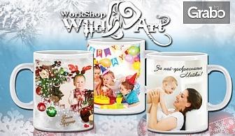 Керамична чаша с ваша снимка, плюс кутийка