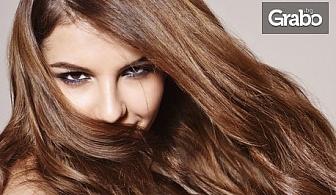 Кератинова за коса терапия или боядисване - без или със подстригване, или празнична прическа