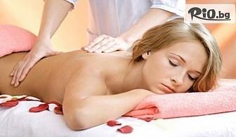 Кинезитерапевтичен масаж по избор + масаж на тригенни точки на цяло тяло, от Салон Mademoiselle Izabel