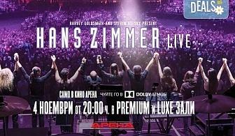 Кино Арена представя Hans Zimmer: Live in Prague 2017! На 04.11. събота, от 20ч., в зали PREMIUM и LUXE, в киносалоните в страната!