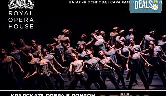 Кино Арена представя Triple Bill (Три съвременни балета) с участието на Наталия Осипова и Вадим Мунтагиров, на 26, 29 и 30 юни в кината в София!
