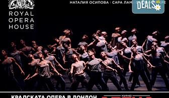 Кино Арена представя Triple Bill (Три съвременни балета) с участието на Наталия Осипова и Вадим Мунтагиров, на 26, 29 и 30 юни в кината в страната