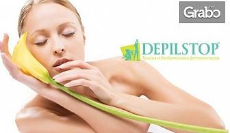 Кислородна терапия - за лице или за шия и деколте