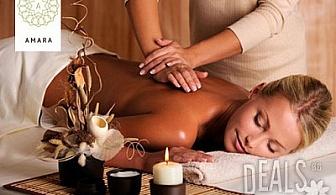 """Класически ароматерапаевтичен масаж на цяло тяло за 14.90лв, Йога студио """"АМАРА"""""""