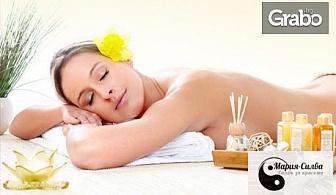 Класически ароматерапевтичен масаж на цяло тяло