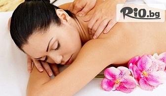 Класически частичен масаж или Антицелулитен масаж на бедра и седалище на цени от 6.50лв, от Салон за красота Вероника