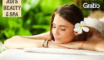 Класически или лечебен масаж, плюс масаж на глава